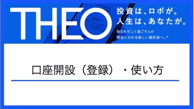 theo_knowhow - THEO(テオ)の口座開設(登録)方法・始め方