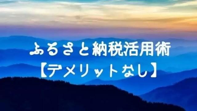 furusato - 【資産を守る】超お得なふるさと納税を活用しよう【デメリットなし】