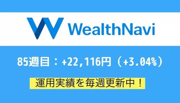 robo_result - 【ウェルスナビ】85週目の運用実績は+22,116円(+3.04%)