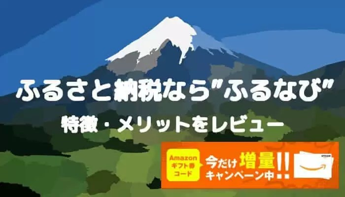 furusato - 【ふるさと納税ならふるなび】Amazonギフト券・家電製品が豊富 !特徴・メリットをレビュー