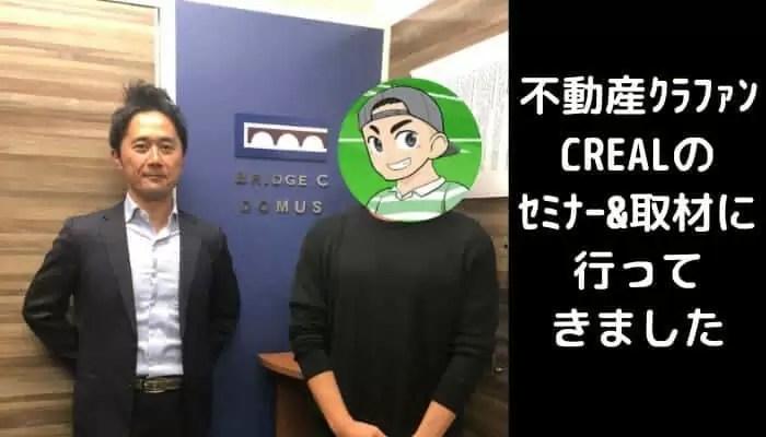 creal - 話題の不動産クラファンCREAL(クリアル)のセミナー&取材に行ってきました!