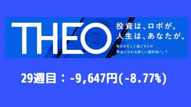 theo_result - THEO(テオ)29週目の運用実績は-9,647円(-8.77%)