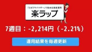 traprepertresult - 【トラリピ】24週目:運用実績は+2,797円でした!This is 不労所得