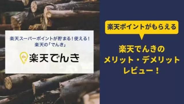 setsuyaku_cost - 楽天でんきのメリット・デメリットをレビュー【たった5分で年間20,000円の節約】
