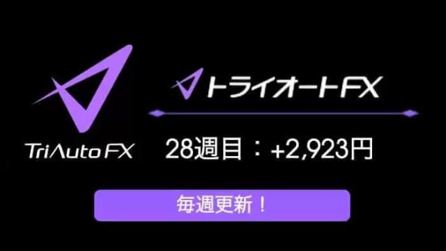 triautofxresult - 【トライオートFX】28週目:運用実績は+2,923円の確定利益!