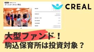 creal - 【2019年3月更新】CREAL(クリアル)のキャンペーンまとめ!