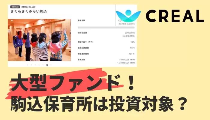creal - 【募集中】CREAL(クリアル)駒込保育所は投資対象!30万円投資!
