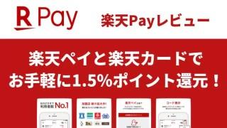 creditcard - 楽天プレミアムカードをレビュー!充実のサービスで満足度が高い!【評判・口コミ】