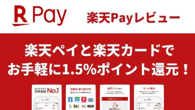 smaphopay - 楽天Pay(楽天ペイ)メリット・デメリットをレビュー!楽天カードでお手軽に1.5%ポイント還元