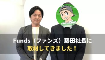 funds - Funds(ファンズ)メリット・デメリット!貸付ファンドで資産運用【ソーシャルレンディングの新しいカタチ】