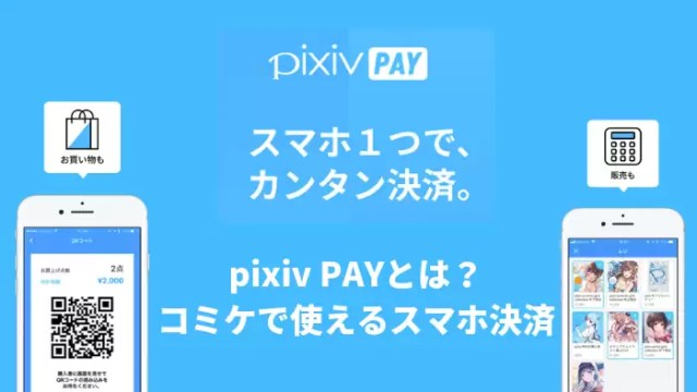smaphopay - pixiv PAYとは?コミケで使えるスマホ決済!【コンビニはチャージのみ】