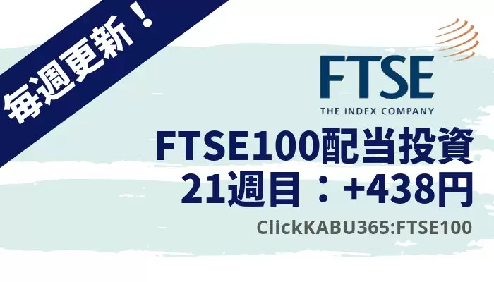 cfd_result - 【FTSE100】21週目は+438円の配当金【株価指数CFD】