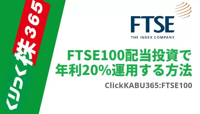cfd - 【株価指数CFD】FTSE100配当投資で年利20%運用する方法   ブログで実績公開