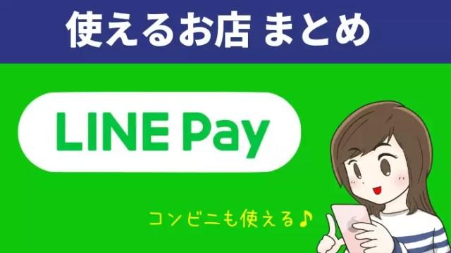 smaphopay - 【2019年3月最新】LINEPayの使える店・加盟店・コンビニまとめ!