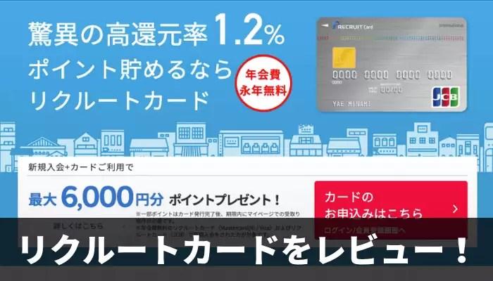 creditcard - 【レビュー】リクルートカードを徹底解説!メリット・デメリットまとめ!