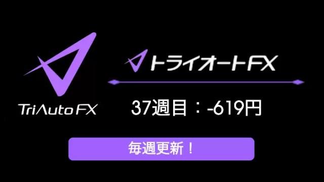 triautofxresult - 【トライオートFX】37週目:運用実績は-619円のマイナススワップ!