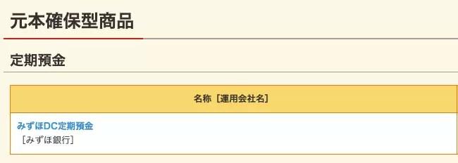 ideco - 【元本割れ?】iDeCo(イデコ)の元本保証は間違い!?元本確保型の商品と注意点まとめ