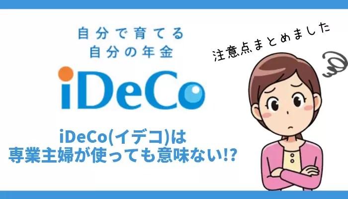 ideco - イデコは専業主婦が使っても意味ない!?注意点とおすすめの節税方法を紹介!