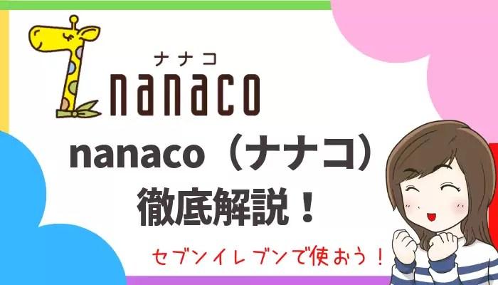 smaphopay - nanaco(ナナコ)を徹底解説!請求書が支払える電子マネー【セブンイレブンOK】