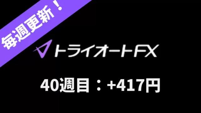triautofxresult - 【トライオートFX】40週目:運用実績は+417円の確定利益!