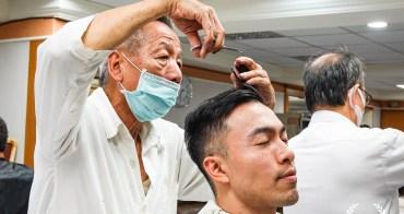 髮型 西門 台北紅玫瑰理髮廳 紳士剪髮+修容 體驗心得(有影片)