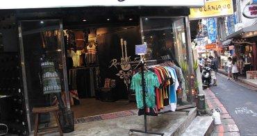 穿搭|Rock Vintage 搖滾古著 西門町知名二手古著服飾店