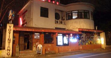 上海 育音堂livehouse 看表演小酌好地方
