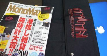 包包|曼哈頓包入手心得 日雜MonoMax贈品