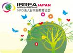 NPO法人 IBREA JAPAN