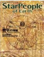 SterPeople of Earth