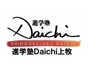 進学塾Daichi上牧ロゴ