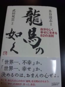 密教僧侶ヒーラー正仙「法名」-110922_222719.jpg