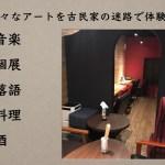 がとらじ(2017年10月2日放送分)