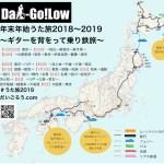 雪!フェリー!年末年始「うた旅」2018→2019@冬の北海道一周ツアー
