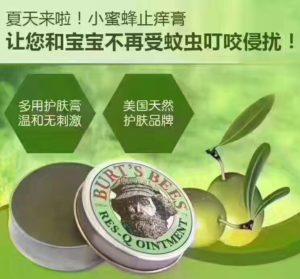美國小蜜蜂神奇紫草膏15g | 海外代購ABC