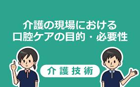 オンライン通信講座ユーキャンで「介護口腔ケア推進士」の資格を取得する方法