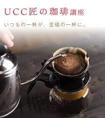 ユーキャンの「ucc匠の珈琲」通信教育講座でいつも一杯が至福の一杯に