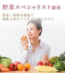 オンライン通信講座ユーキャンで「野菜スペシャル」の資格を取得する方法