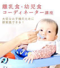 通信講座ユーキャンで「離乳食・幼児食コーディネーター」の資格を取得する方法