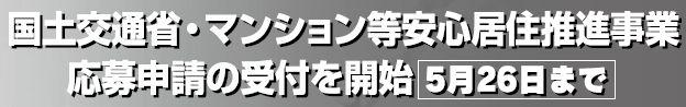 マンション等安心居住推進事業/国上交通省