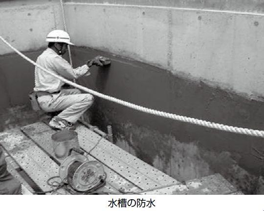 受水槽、浴槽からの漏水対策