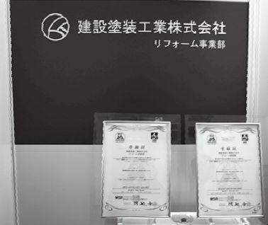会社探訪/建設塗装工業株式会社
