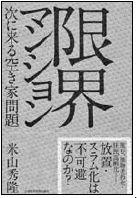 米山秀隆/著 (富士通総研経済研究所・上席主任研究員) 日本経済新聞出版社/発行 四六判・並製・240 ページ 2015年12月17日発売 ISBN978-4-532-35671-2