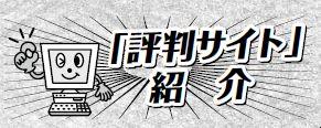 「評判サイト」紹介