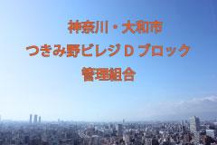 File Data. 102 神奈川・大和市/つきみ野ビレジDブロック管理組合