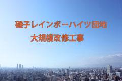 File Data. 107  横浜市/モアクレスト上星川管理組合 大規模修繕工事