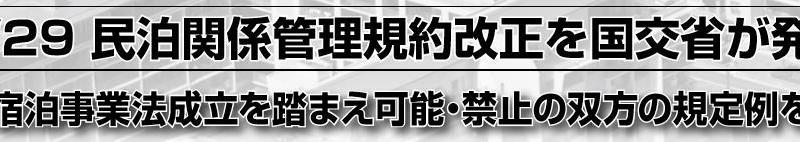 8/29 民泊関係管理規約改正を国交省が発表