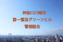 File Data. 108 神奈川・川崎市/第一鷺沼グリーンヒル管理組合 大規模修繕工事