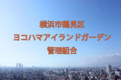 File Data. 112 横浜市鶴見区/ヨコハマアイランドガーデン管理組合