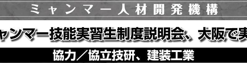 ミャンマー技能実習生制度説明会、大阪で実施